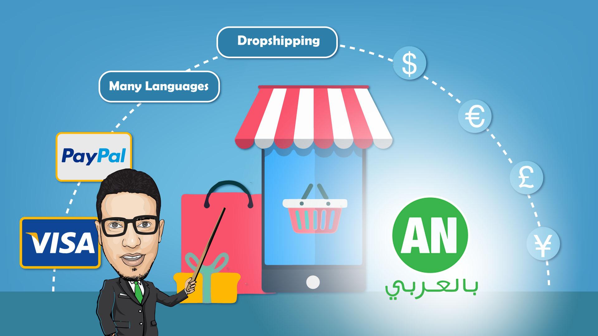 Photo of عمل متجر الكتروني، طرق الدفع فيزا وباي بال، عدة لغات، عدة عملات  dropshipping
