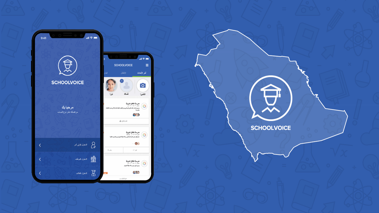 تطبيقSchoolVoice بالمملكة العربية السعودية