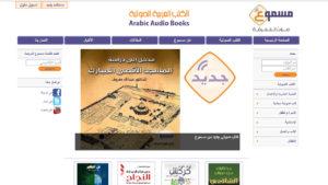 أفضل مواقع الكتب الصوتية العربية التي يمكن لك الأستمتاع بها من الهاتف الخلوي