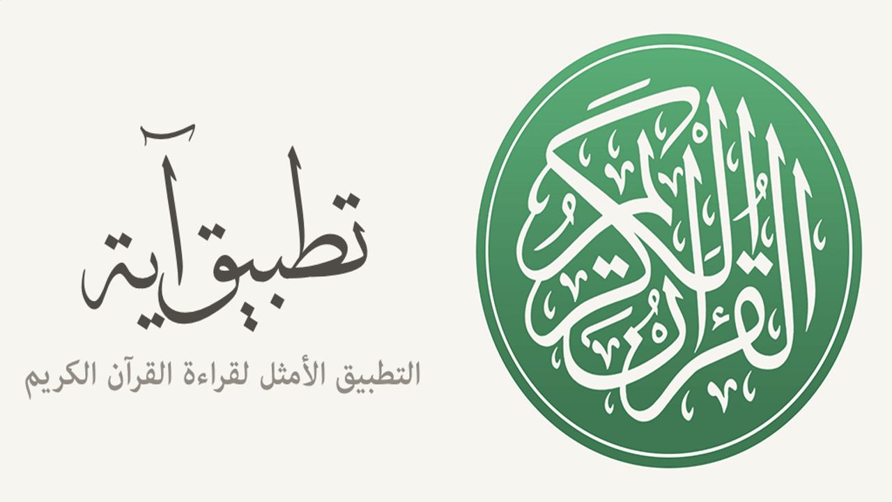 Photo of أفضل تطبيقات القران الكريم المجانية للأندرويد