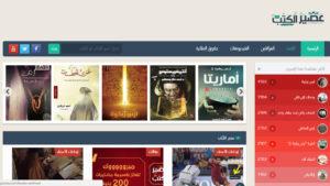 أفضل المواقع التي تسمح لك تحميل الكتب و الروايات مجاناً