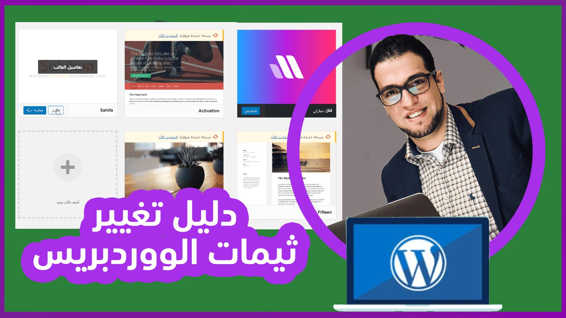 Photo of دليل تغيير الثيمات WordPress Themes