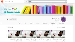 أفضل قنوات اليوتيوب للروايات و الكتب المسموعة