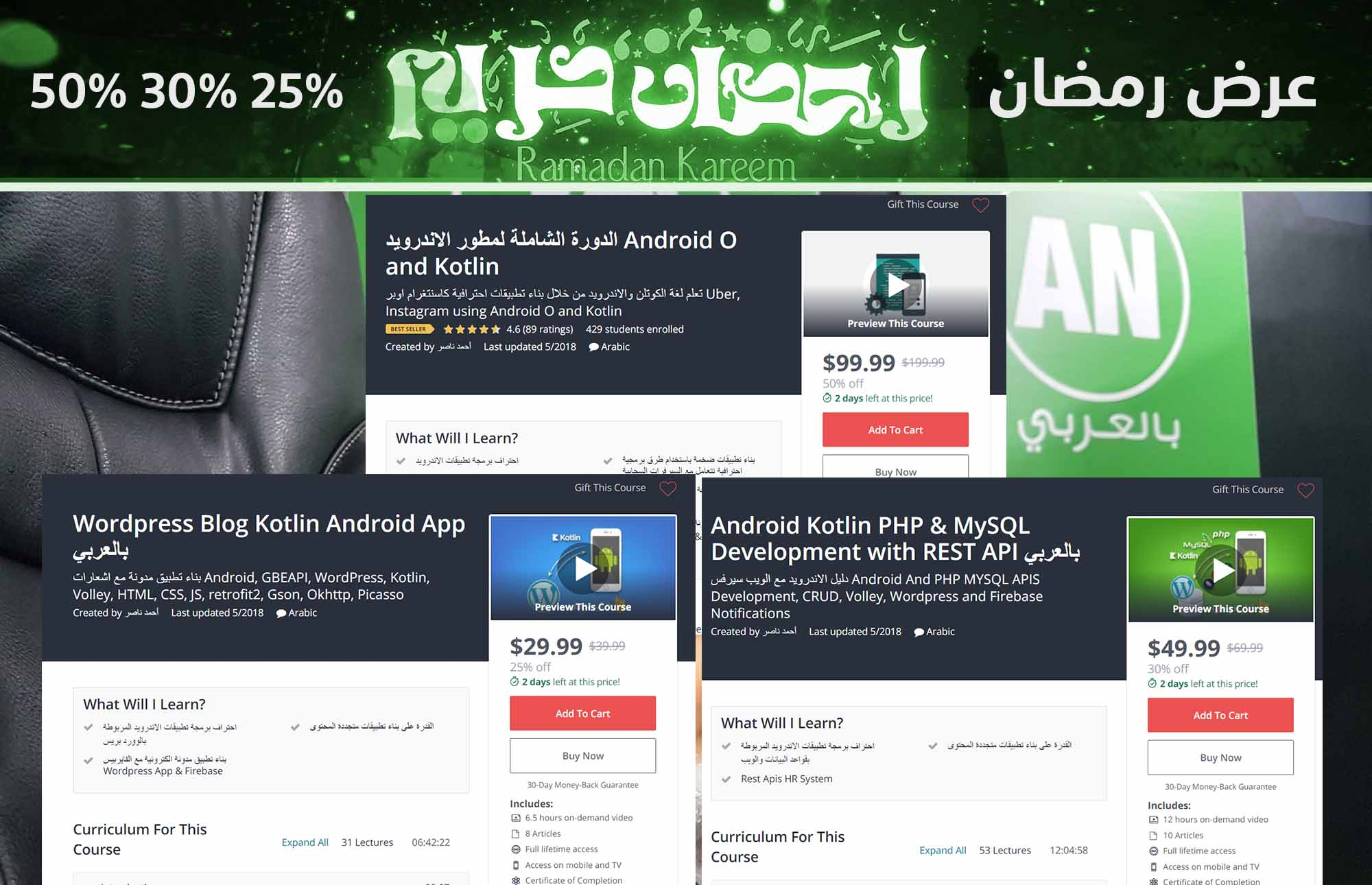 Photo of دورات جديدة خصم رمضان – بناء مدونة وتطبيق مع فايربيس