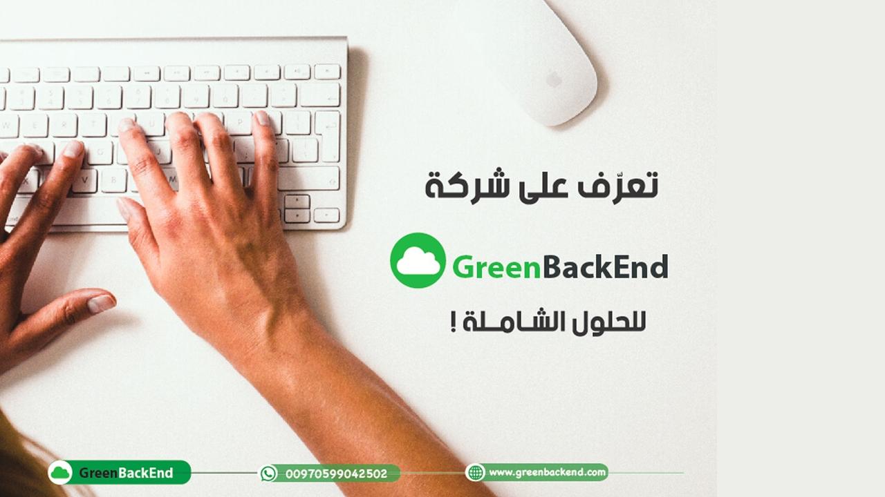 خدمة نقل المواقع والاستضافة لجرين باك اند مجانا Greenbackend