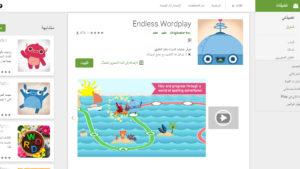أحدث و أفضل تطبيقات تعليمية للأطفال تعمل على نظام الأندرويد