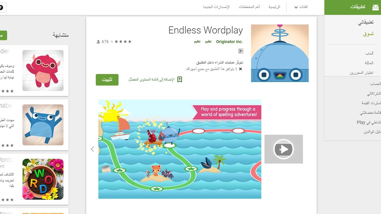Photo of أحدث و أفضل تطبيقات تعليمية للأطفال تعمل على نظام الأندرويد