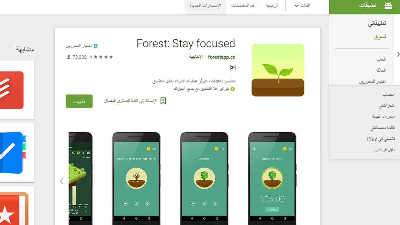 Photo of علاج ادمان الهاتف باستخدام تطبيق forest