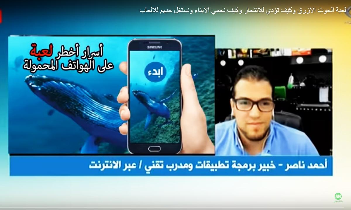 Photo of لعبة الحوت الازرق وكيف تؤدي للانتحار وكيف نحمي الابناء ونستغل حبهم للالعاب