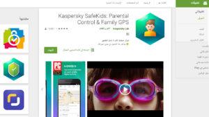 أفضل تطبيقات مراقبة المراهقين للأندرويد