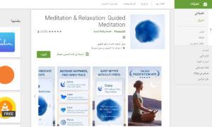 أفضل تطبيقات التأمل والاسترخاء لصحة نفسية وجسدية وعقلية أفضل