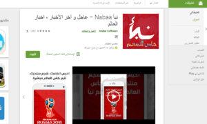 تحميل أهم تطبيقات الأخبار العربية للاندرويد