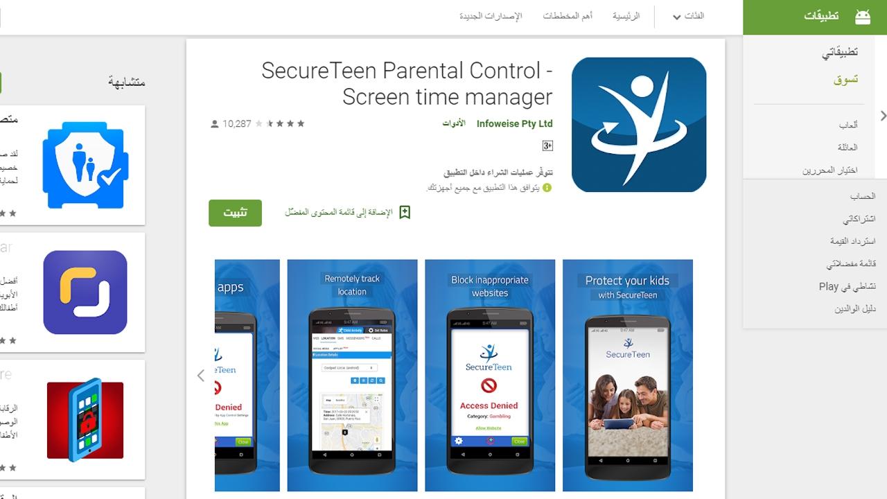Photo of أفضل تطبيقات مراقبة المراهقين للأندرويد