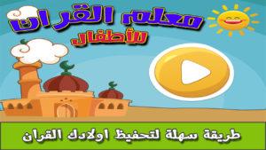 معلم القران للأطفال أفضل تطبيقات 2018 لمساعدة الأطفال على حفظ القرآن الكريم