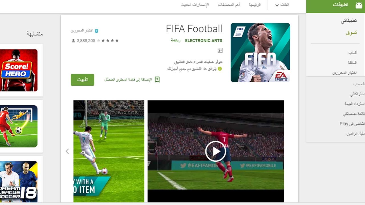 تحميل أفضل العاب كرة القدم 2018 للاندرويد تطبيقات العاب اندرويد جديدة