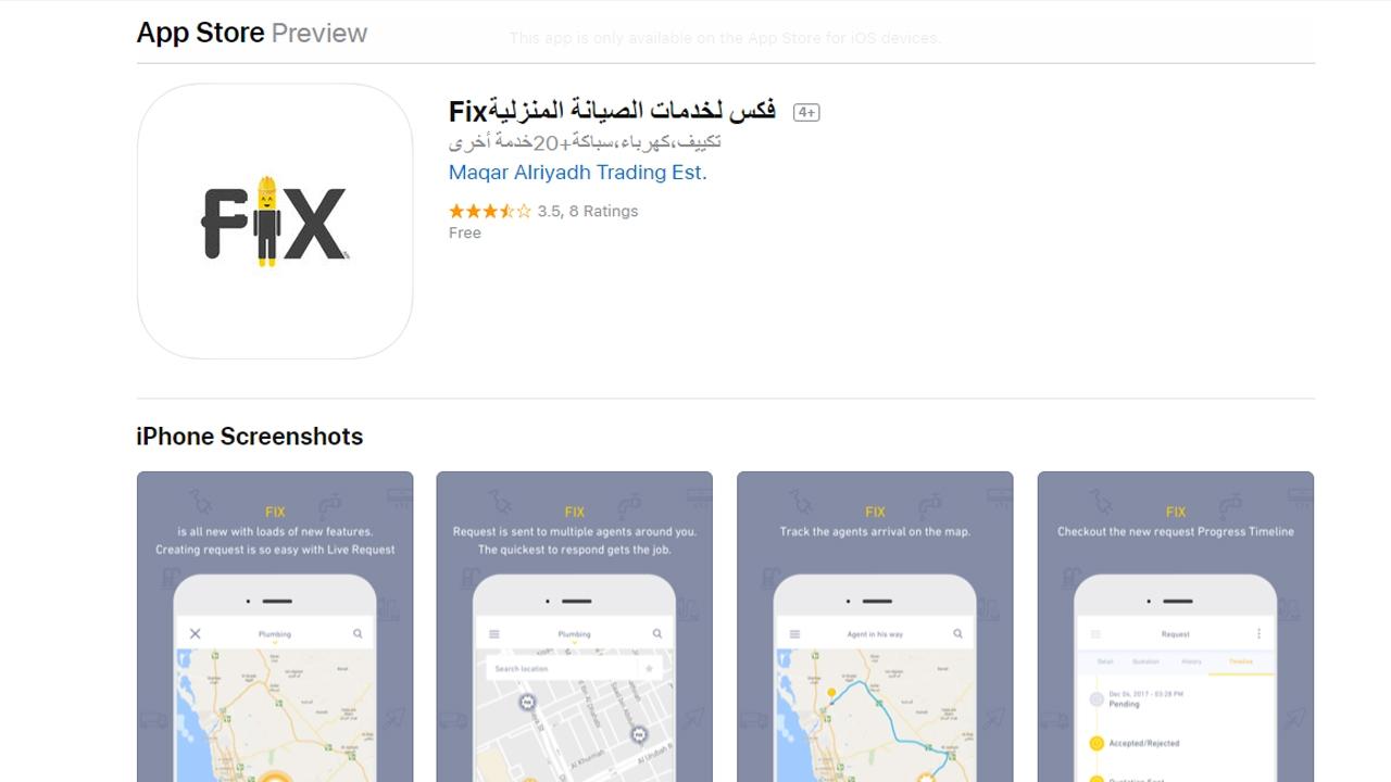 تحميل أفضل تطبيقات خدمات الصيانة المنزلية بالمملكة السعودية