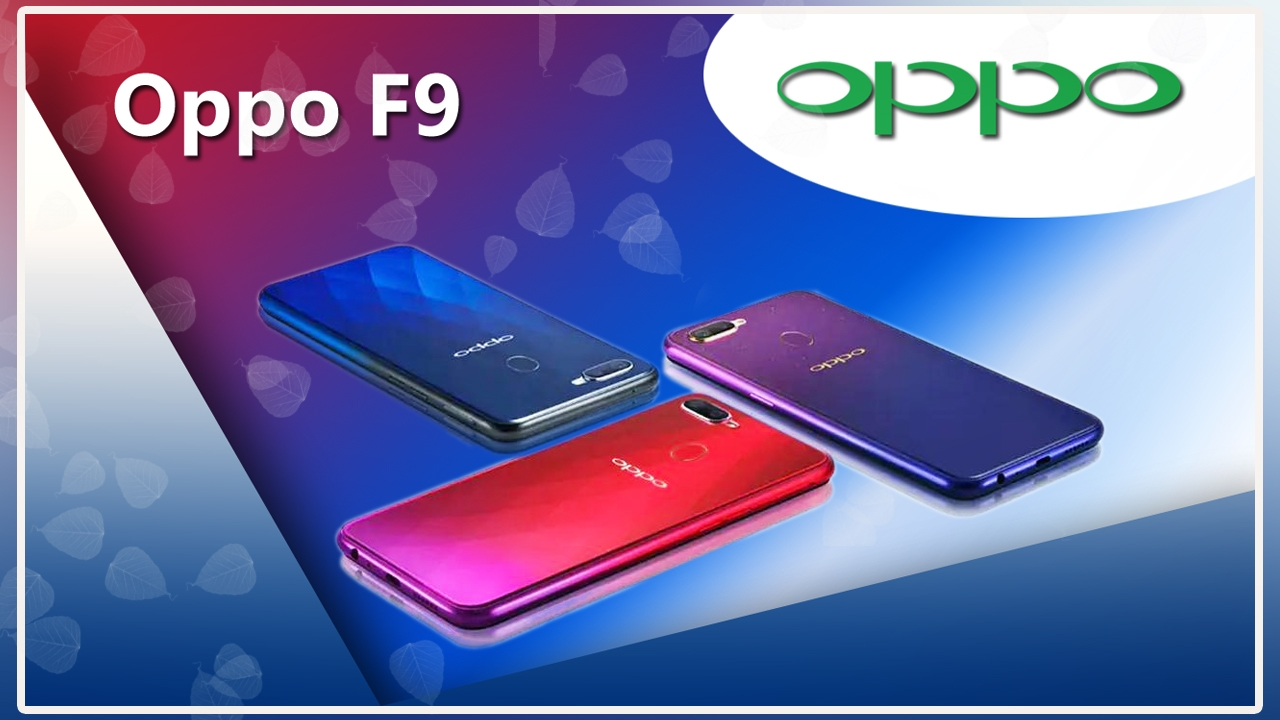 تعرف على أهم ما يميز ويعيب هاتف Oppo F9
