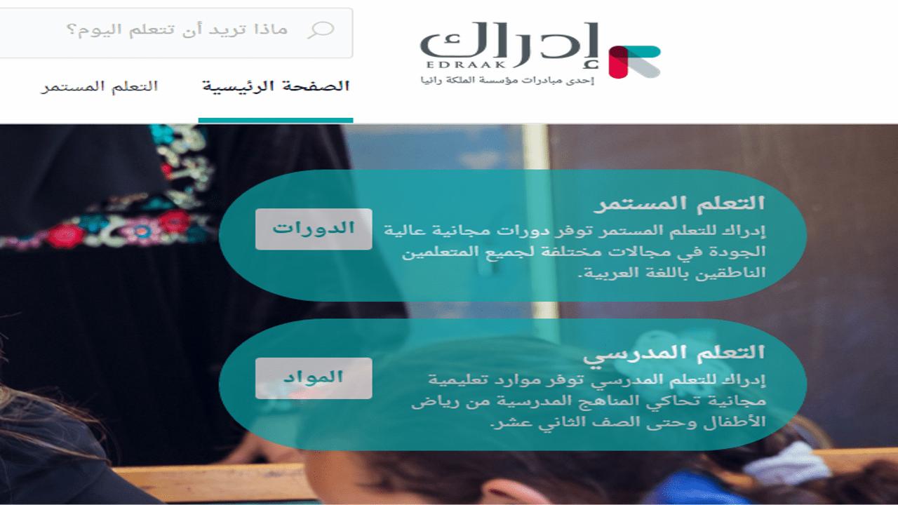 Photo of أفضل المواقع العربية للتعليم عن بعد الجزء الثاني