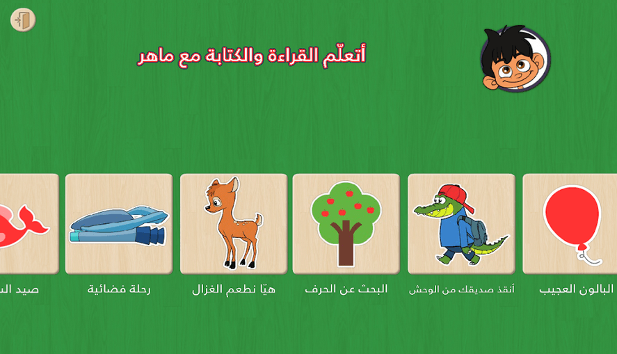 Photo of تطبيقات تعليم اللغة العربية للهواتف الإندرويد