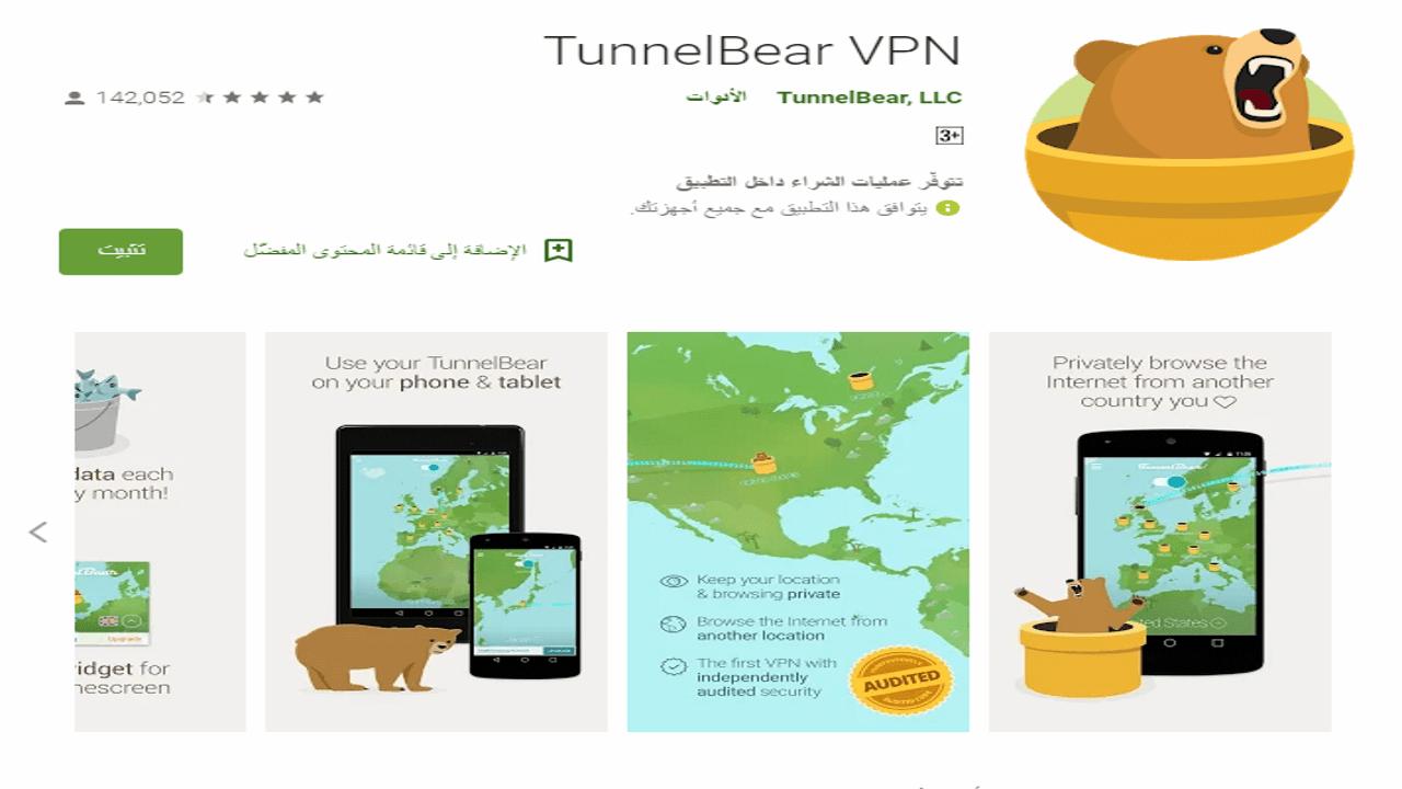 Photo of تعرف على برنامج TUNNELBEAR VPN ؟