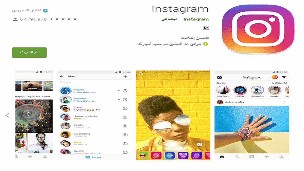 "Photo of تطبيق انستجرام لايت "" Instagram Lite "" لأندرويد"