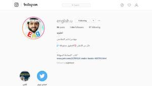لتعلم اللغة الإنجليزية أفضل حسابات Instagram لمساعدتك