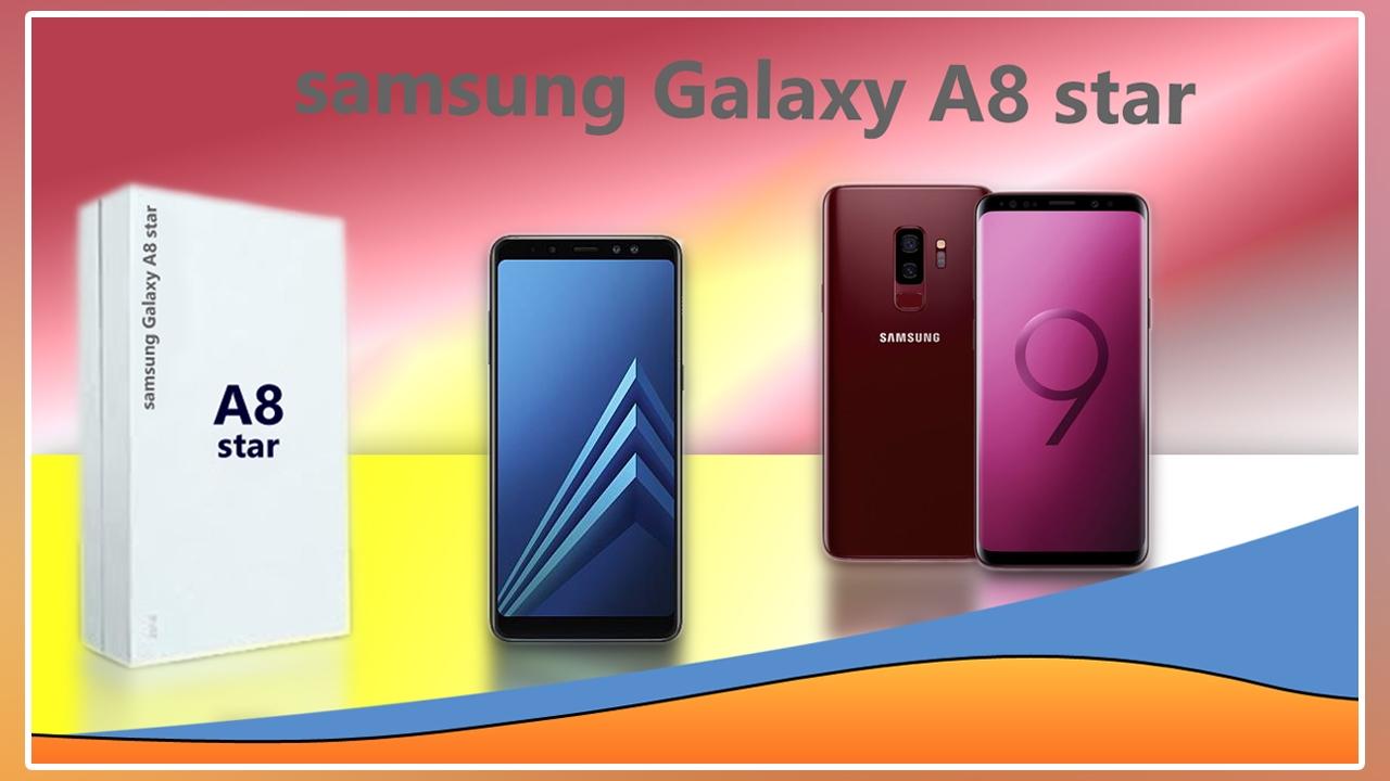 كل ما تريد معرفته هاتف Galaxy A8 Star في الأسواق