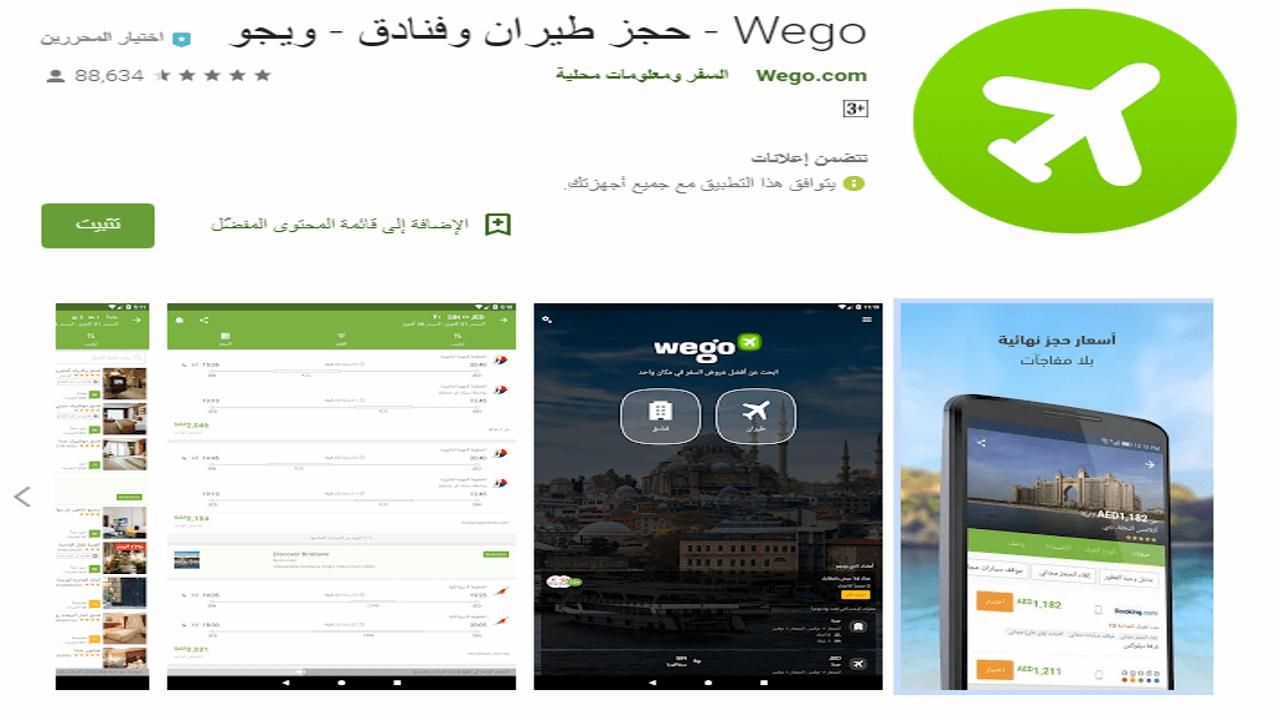 Photo of لماذا تطبيق ويجو Wego هو الأكثر شعبية بين المسافرين؟
