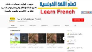 أهم قناة اليوتيوب لتعليم الفرنسية مجاناً بطريقة سهلة وسريعة