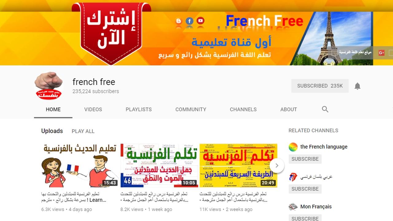 أهم قنوات اليوتيوب لتعليم الفرنسية مجاناً