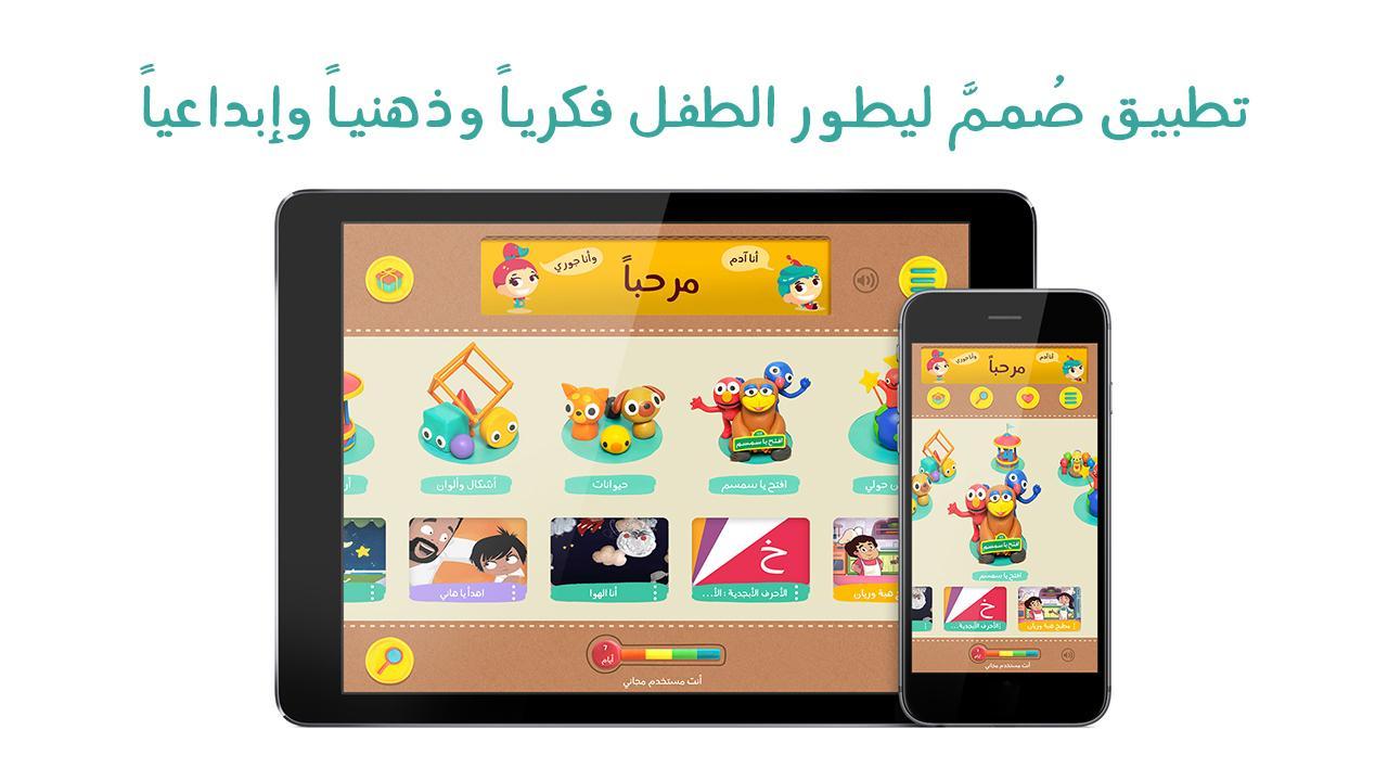أروع برنامج تعليم للغة العربية للأطفال
