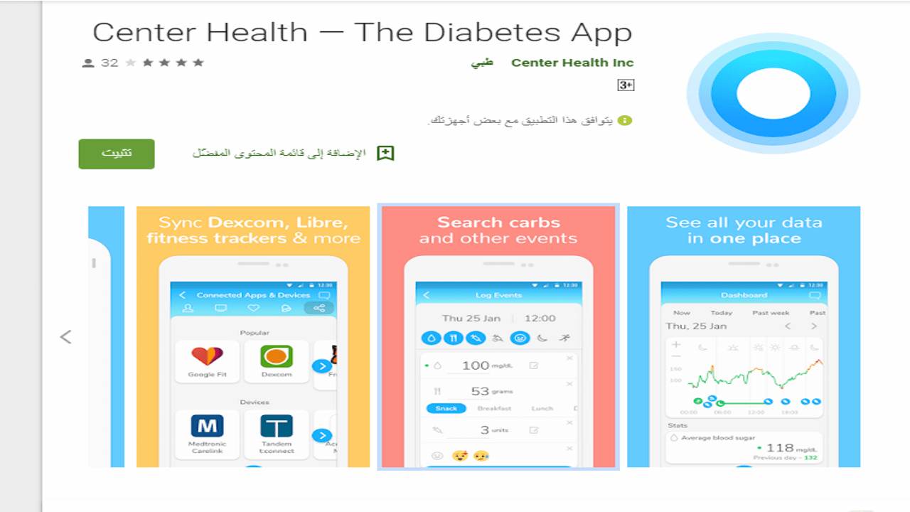 Photo of أفضل التطبيقات لمرض السكري