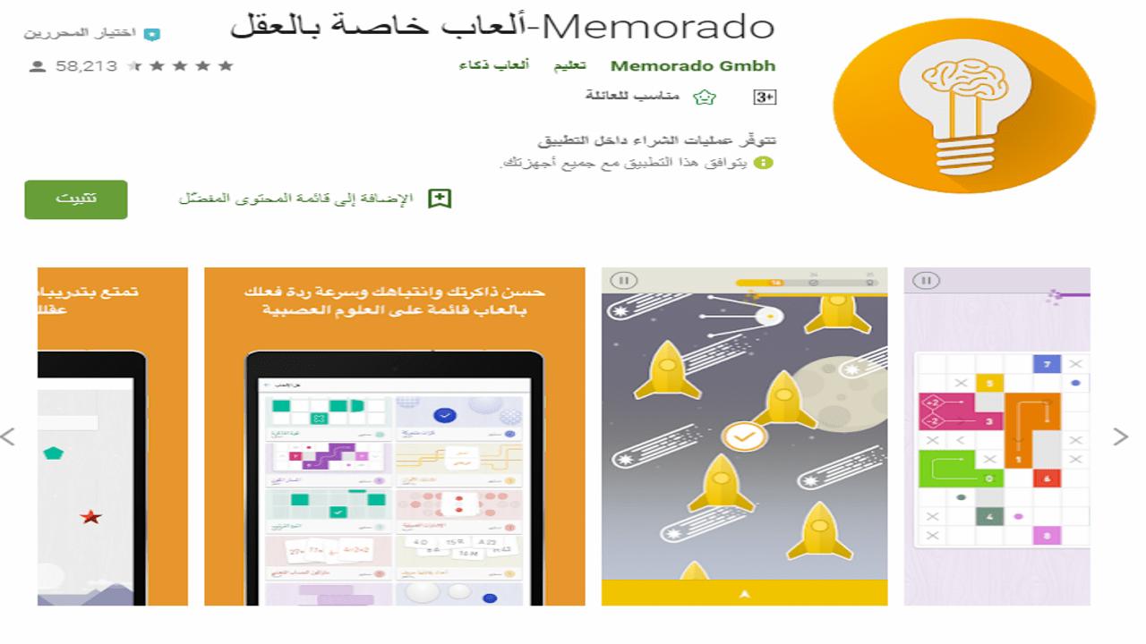 Photo of تطبيقات مفيدة لهواتف الاندرويد