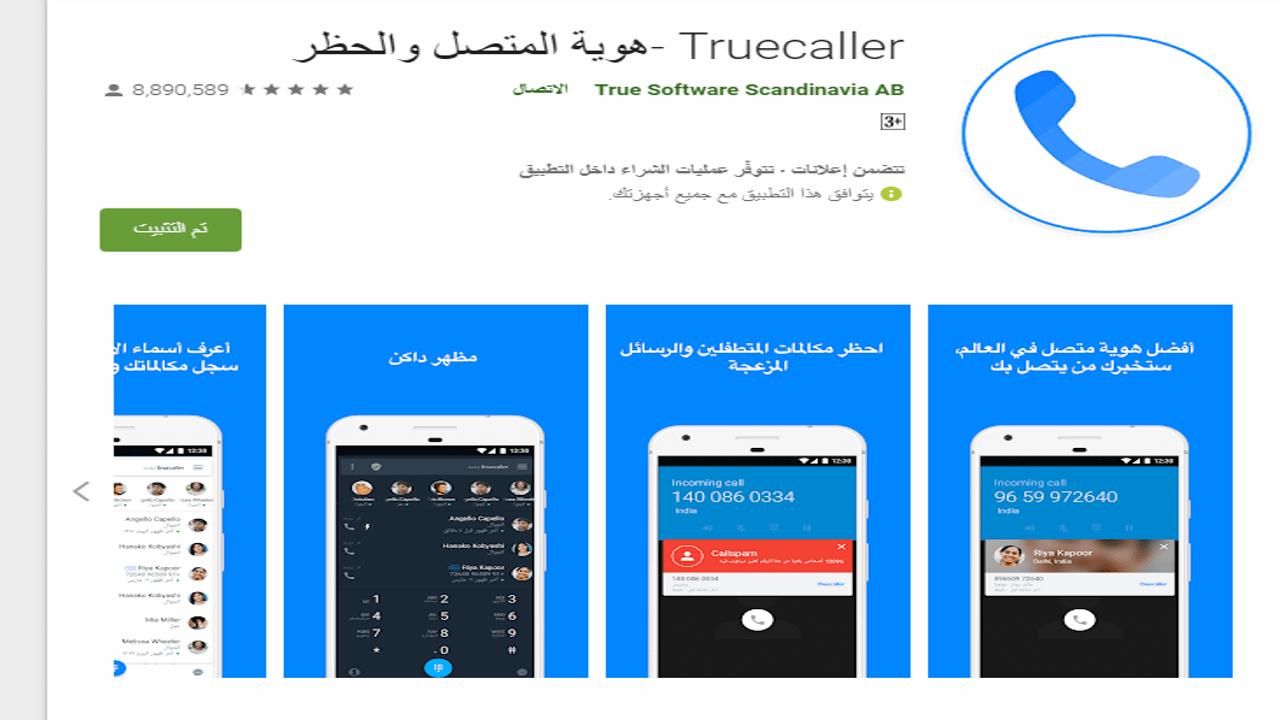 Photo of أحدث البرامج لأظهار أسم المتصل للهواتف المحمولة