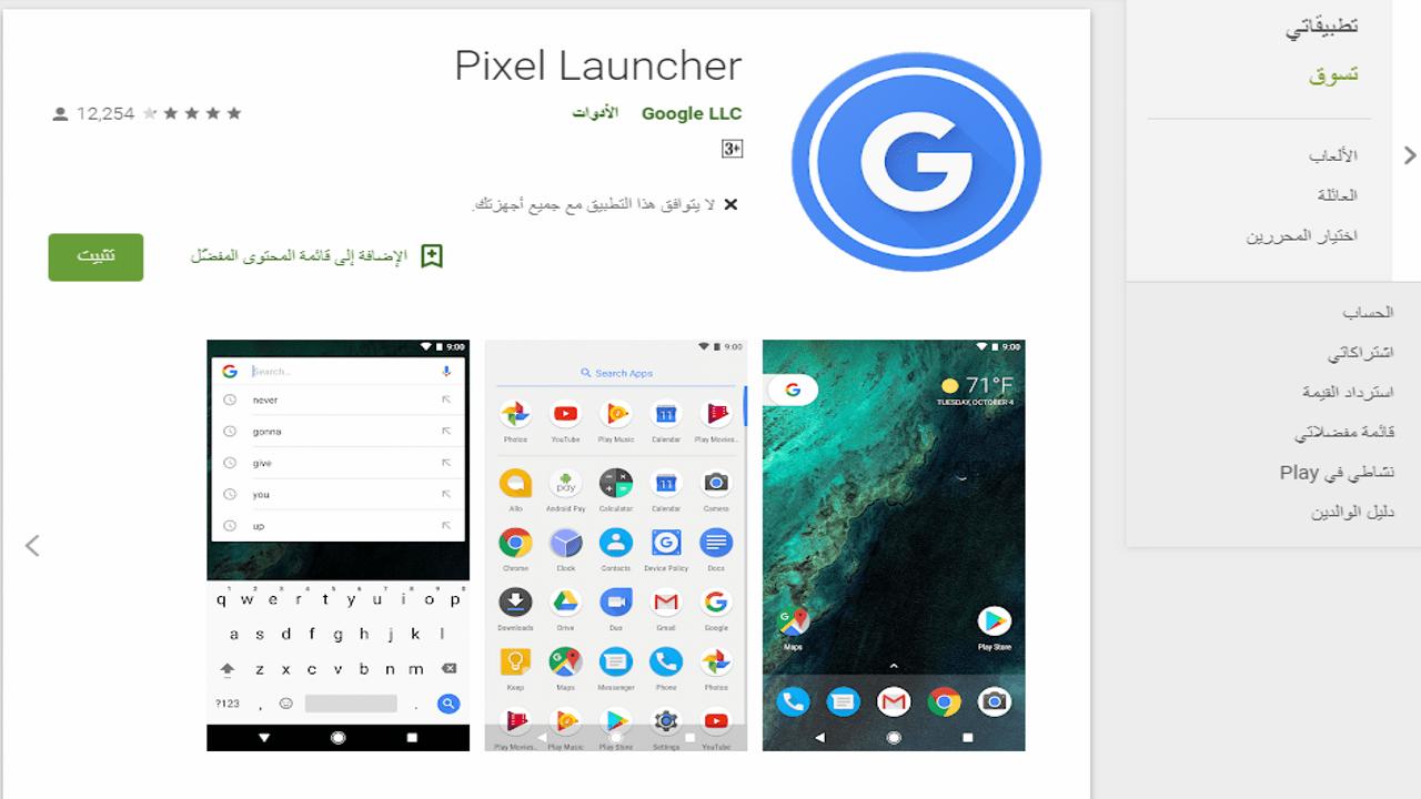 """Photo of أحدث تطبيقات جوجل .. """" الدارك مود """""""