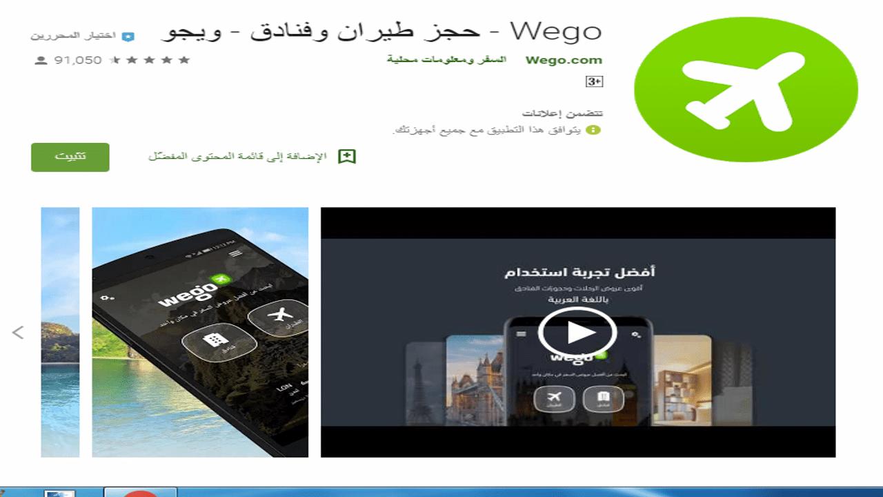 Photo of أفضل البرامج لحجز رحلات الطيران