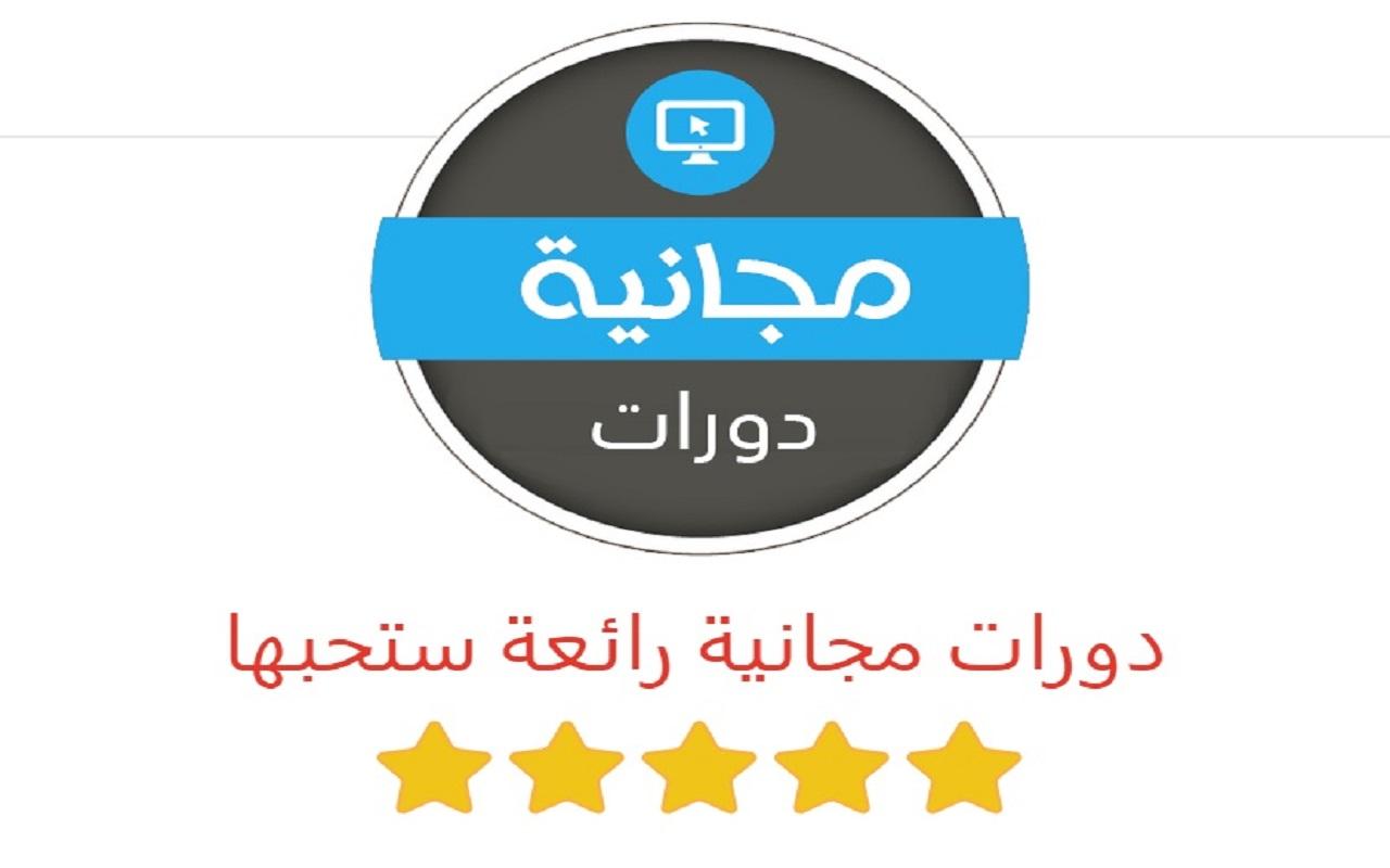 Photo of كيف تحصل على الدورات المجانية التي يقدمها موقع AN بالعربي ؟