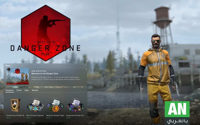 Photo of لعبة  DANGER ZONE – CS:GO مجانية بالكامل