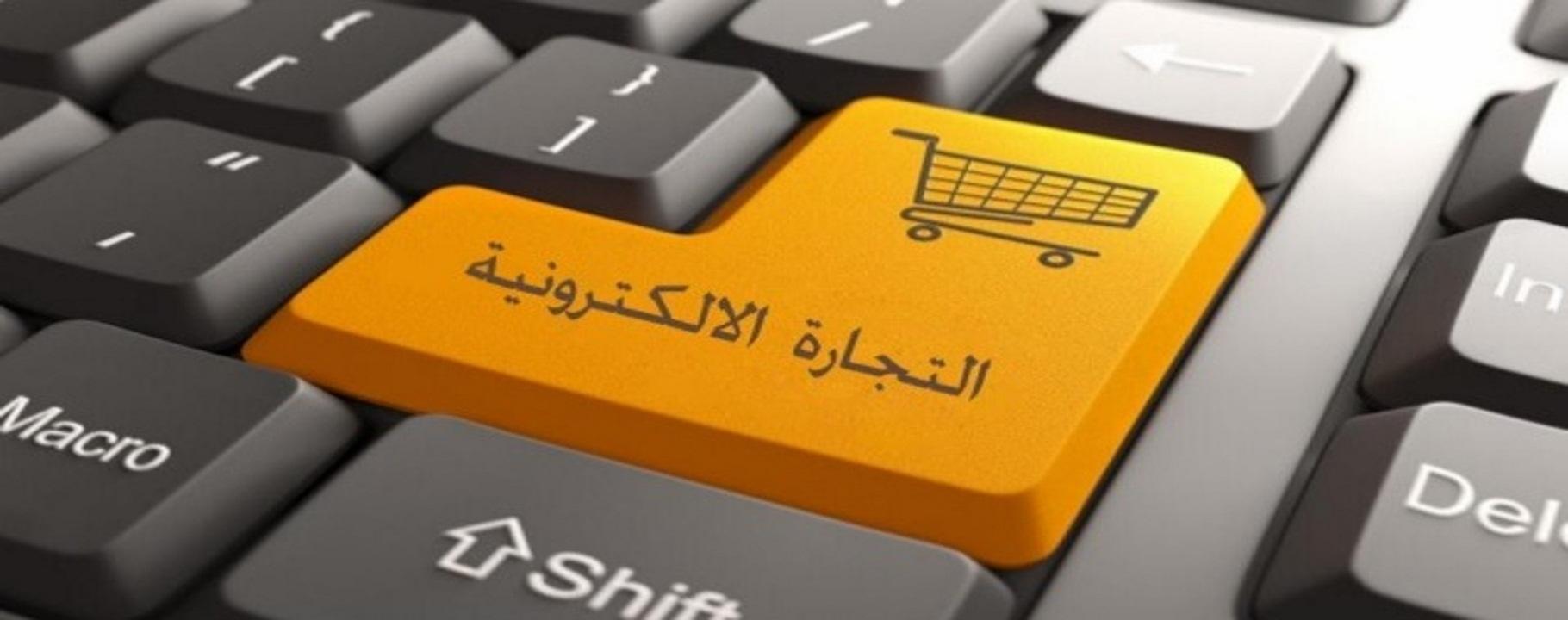 سر نجاح التجارة الإلكترونية