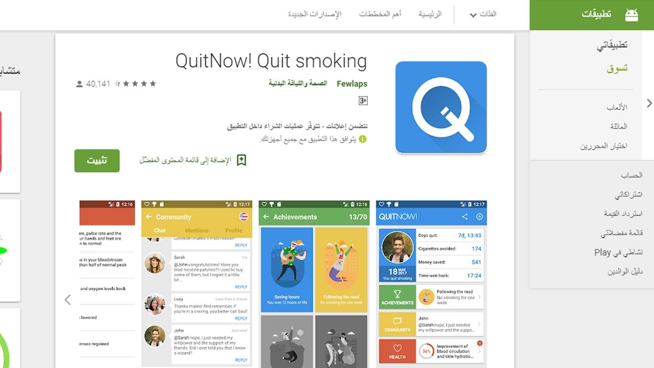 Photo of بشرى للمدخنين تطبيق QuitNow  للمساعدة على الإقلاع عن التدخين