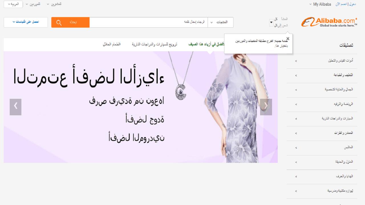 Photo of موقع علي بابا للتسوق الإلكتروني بالعربي