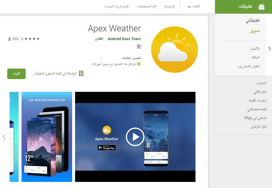 Photo of إطلاق تطبيق الطقس الجديد Apex Weather على متجر قوقل بلاي