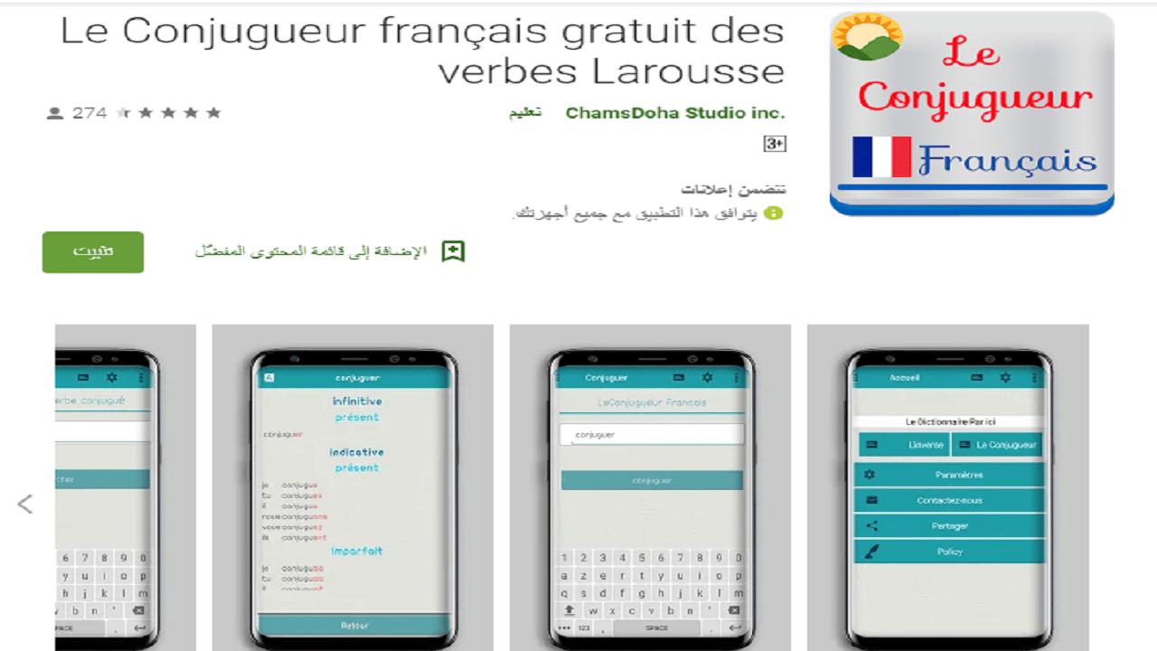Photo of أفضل 5 تطبيقات مجانية لتعلم اللغة الفرنسية