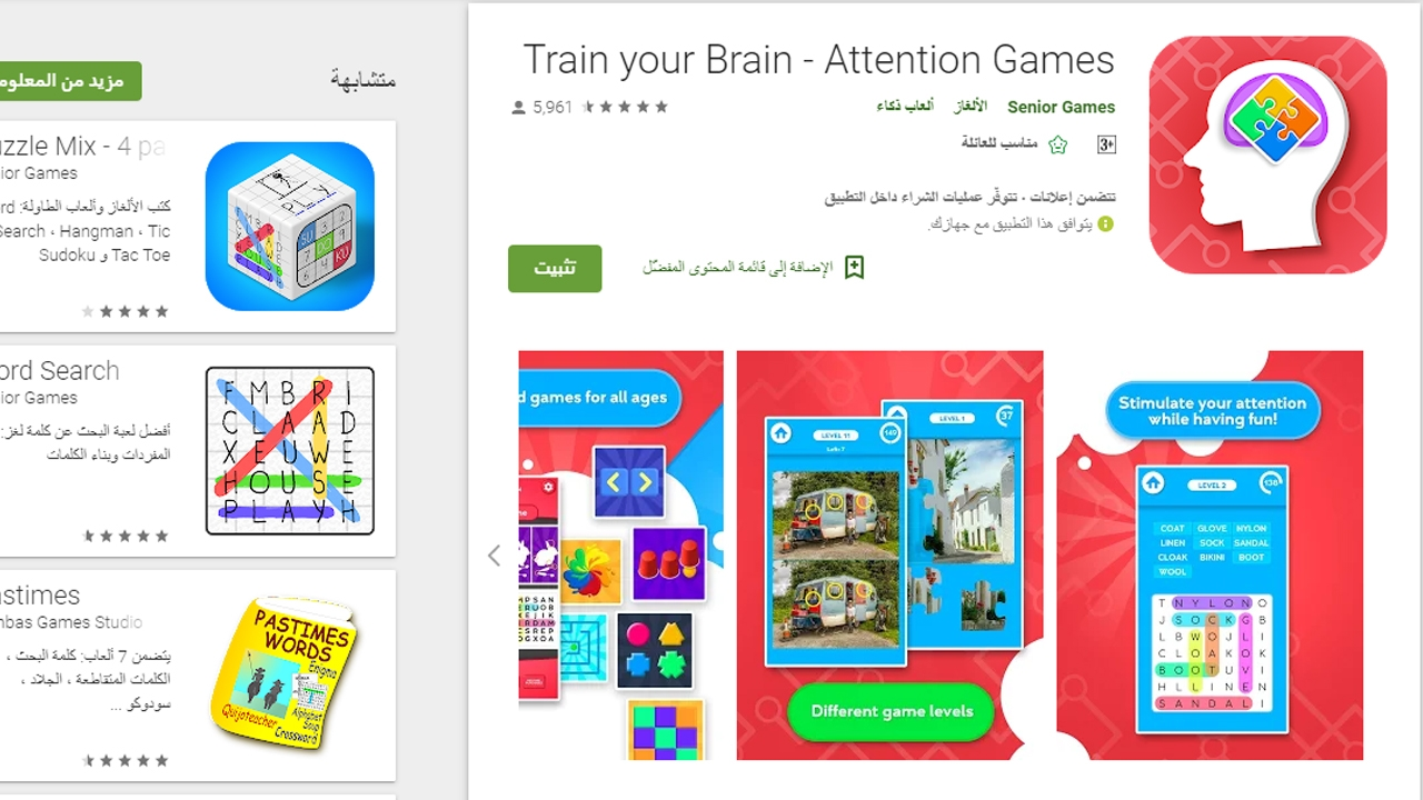 Photo of تطبيقات أندرويد جديدة لتنمية الذكاء وتنشيط الذاكرة