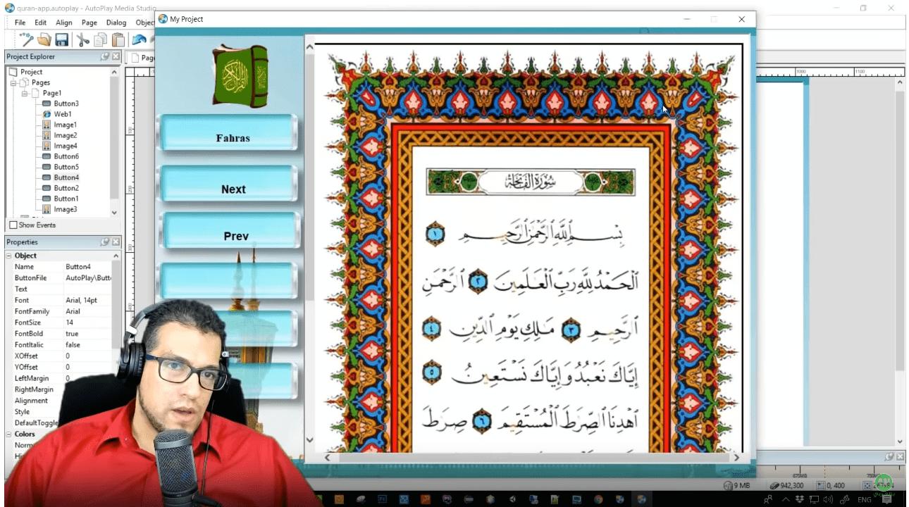 Photo of تعلم برمجة وتصميم تطبيق القرآن الكريم دورة كاملة