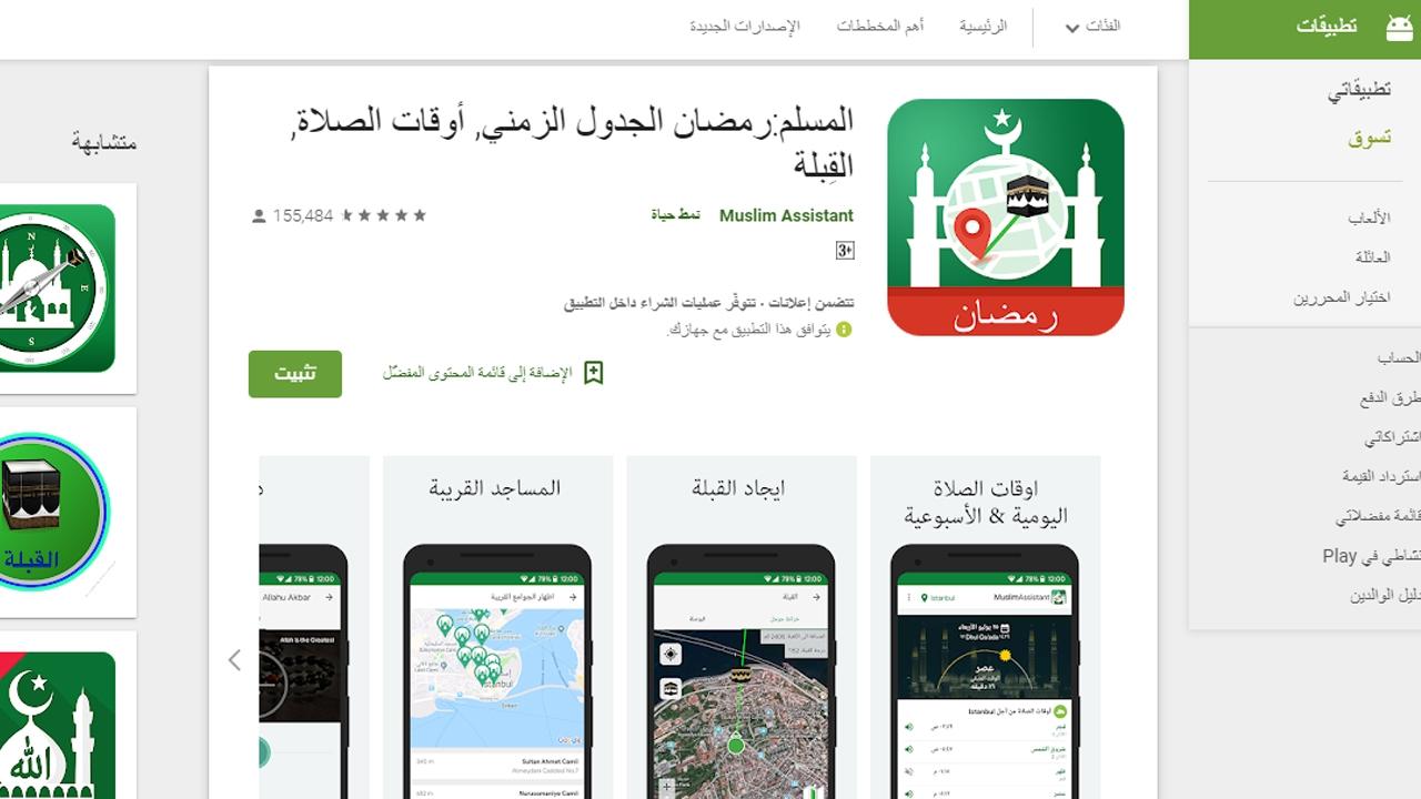 تحميل أفضل تطبيقات رمضان 2019