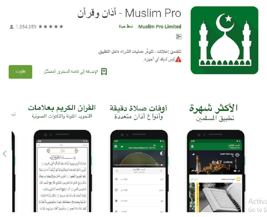 Photo of تطبيقات إسلامية