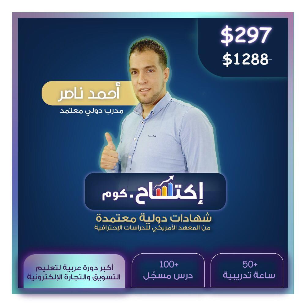Photo of اكتساح لتعلم اسرار التسويق والتجارة الالكترونية والعمل على الإنترنت