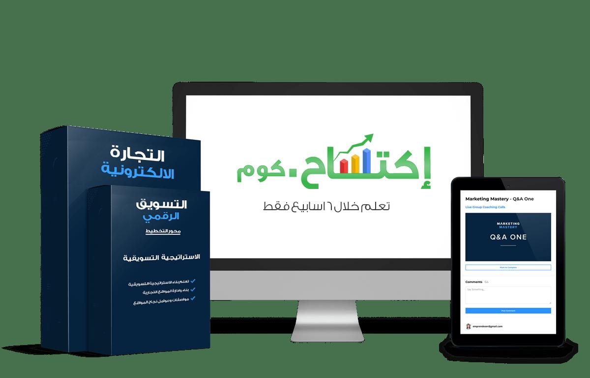 Photo of التسويق الإلكتروني