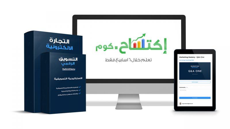 اكتساح أكبر دورة عربية لتعليم التسويق والتجارة الالكترونية